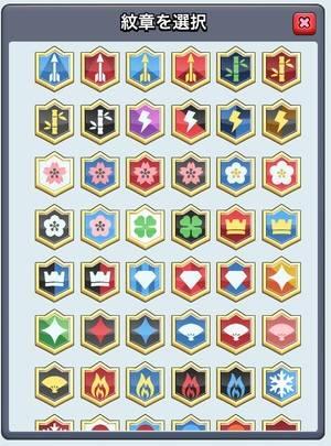 クンランの紋章追加