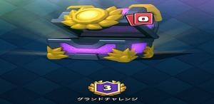 [グランドチャレンジ] 3勝宝箱からウルトラレアが出た!!
