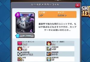 [9月アプデ] 動画付き 新カード メガガーゴイル追加!! 計4つの新カード追加予定!!