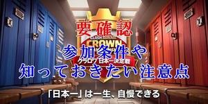 [要確認] クラロワ 日本一決定戦 参加条件や参加の前に知っておきたい注意点